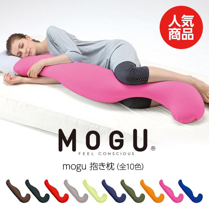 MOGU モグ 気持ちいい抱きまくら