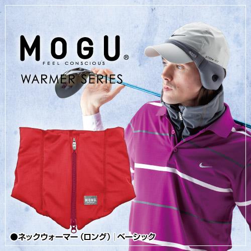 MOGU(モグ) ネックウォーマーロング ベーシック(NECK WARMER LONG BASIC)