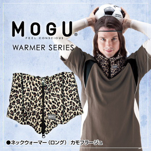 MOGU(モグ) ネックウォーマーロング レオパード(NECK WARMER LONG LEOPARD)