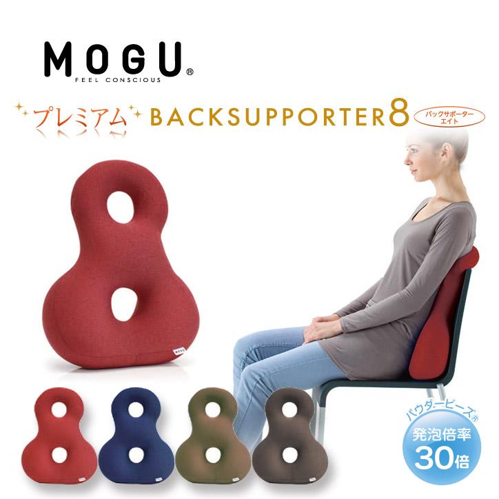 MOGU モグ プレミアムバックサポーターエイト