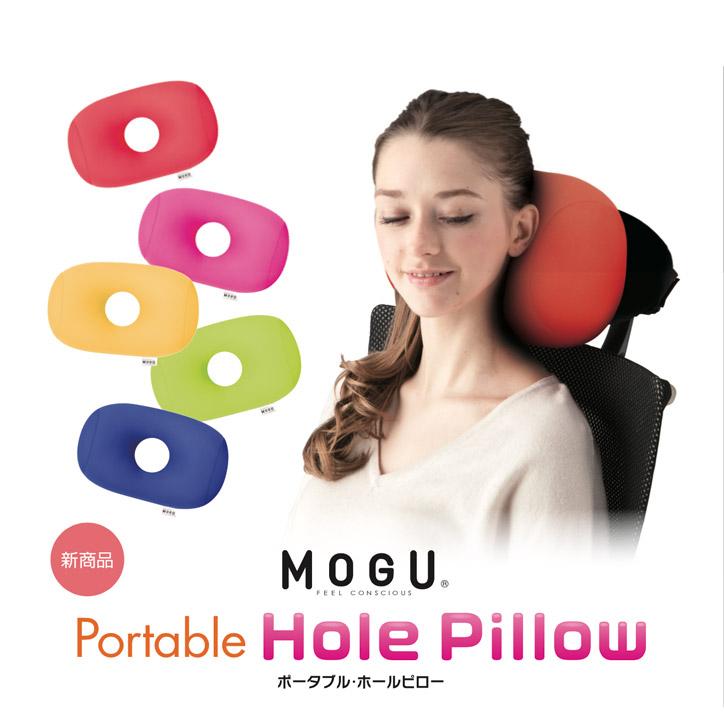 MOGU モグ ポータブルホールピロー
