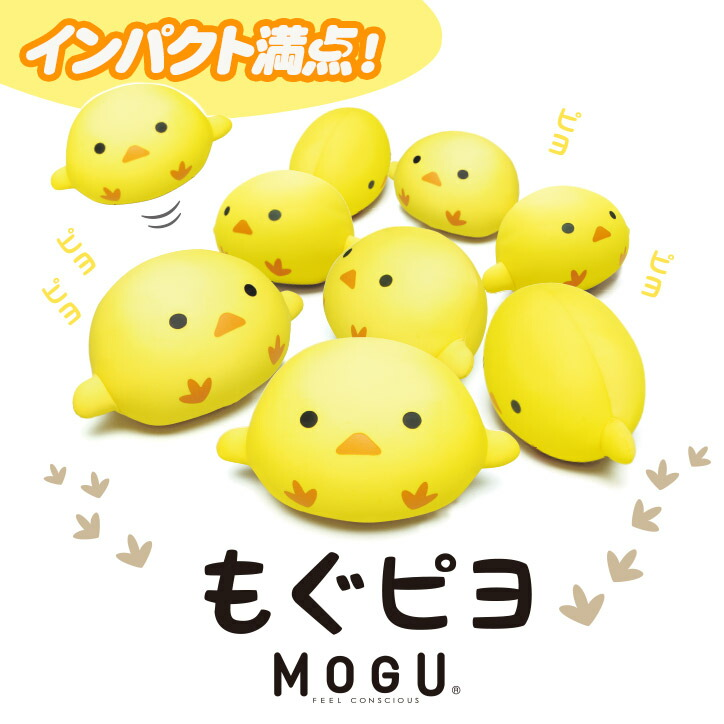 MOGU(モグ) もぐピヨ