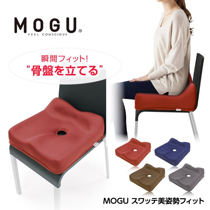 MOGU モグ スワッテ美姿勢フィット