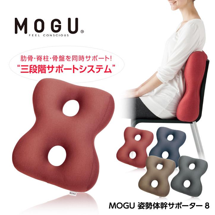 MOGU  モグ 姿勢体幹サポーター8