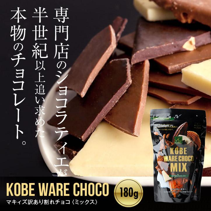 神戸割れチョコミックスR  チョコレート マキィズ