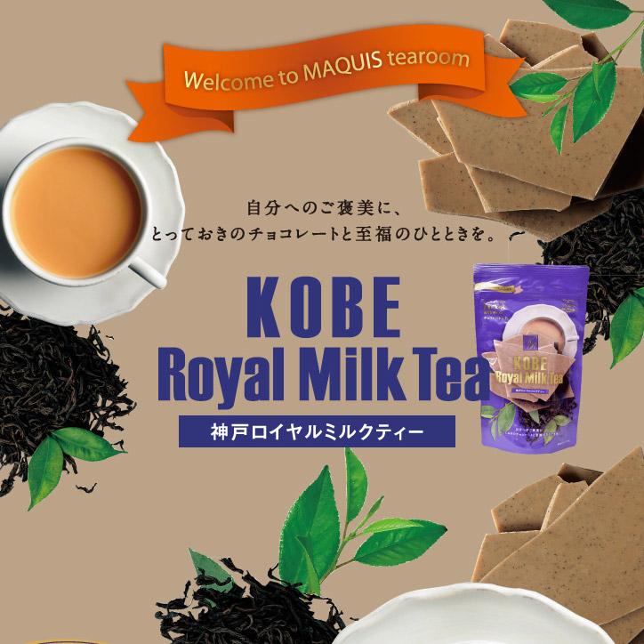神戸ロイヤルミルクティー  チョコレート マキィズ 割れチョコ