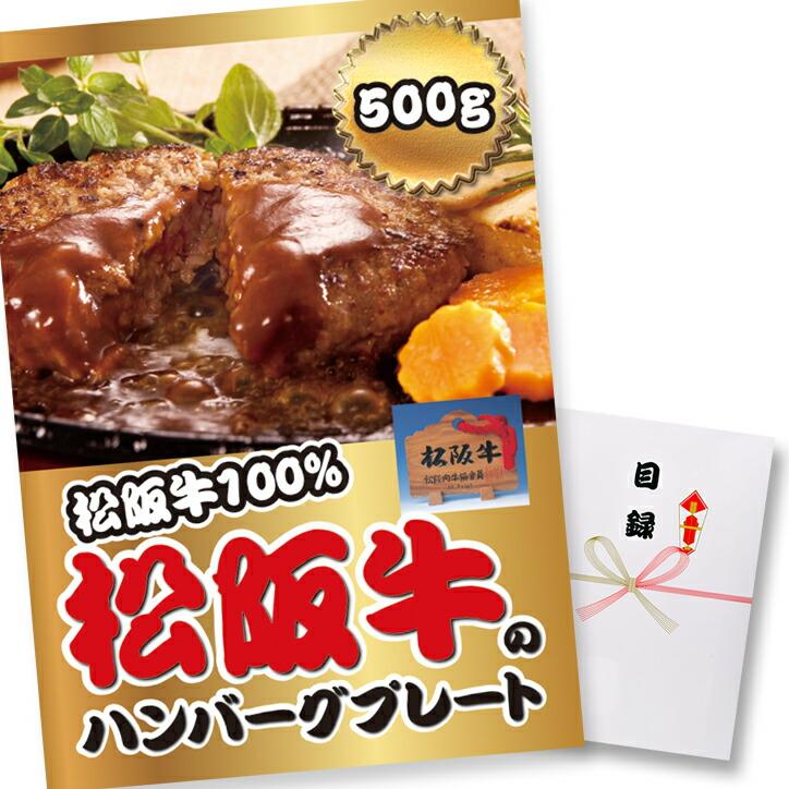 パネル付き目録 松阪牛ハンバーグプレート