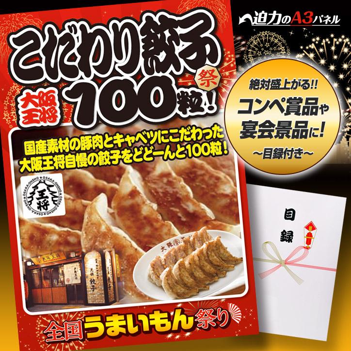 特大A3パネル付き目録 祭りシリーズ 大阪王将の餃子100粒