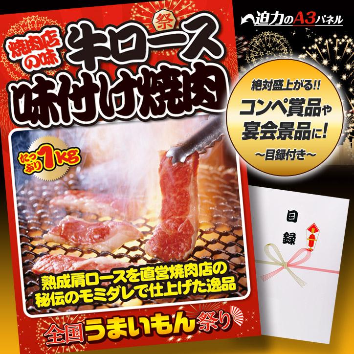 特大A3パネル付き目録 祭りシリーズ 焼肉店の味 牛ロース味付け焼肉1kg