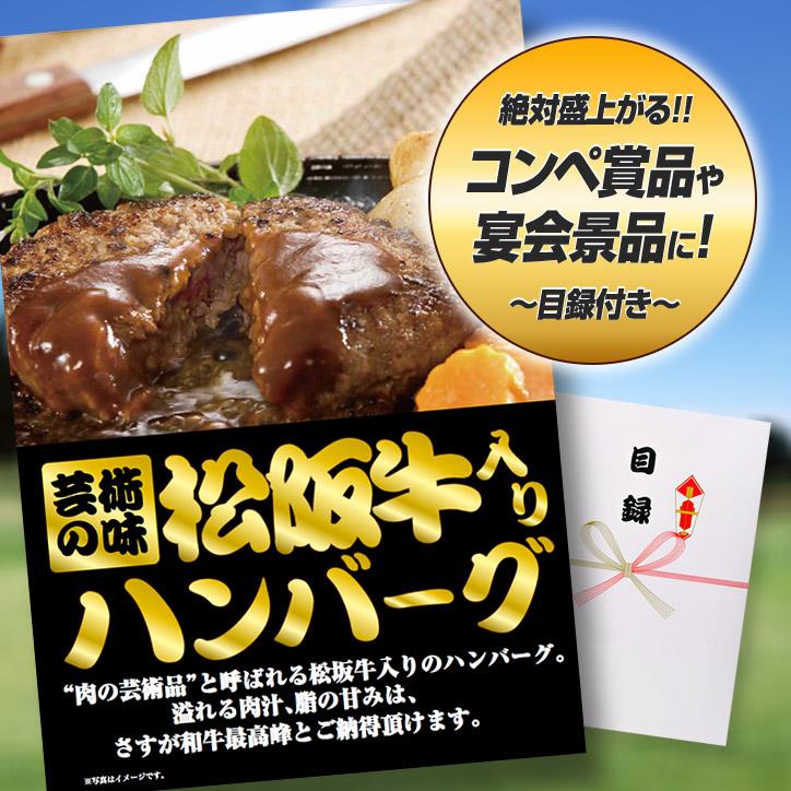 パネル付き目録 松阪牛入ハンバーグ