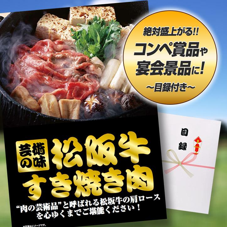 特大A3パネル付き目録 松阪牛すき焼き肉