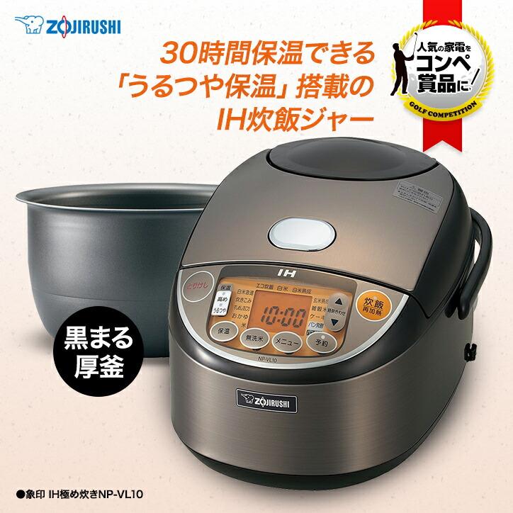象印 IH極め炊き IH炊飯ジャー(5.5合炊き) NP-VL10