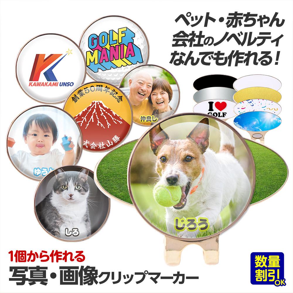 オリジナル 写真・画像プリント ゴルフマーカー(台座:白無地) クリップマーカー