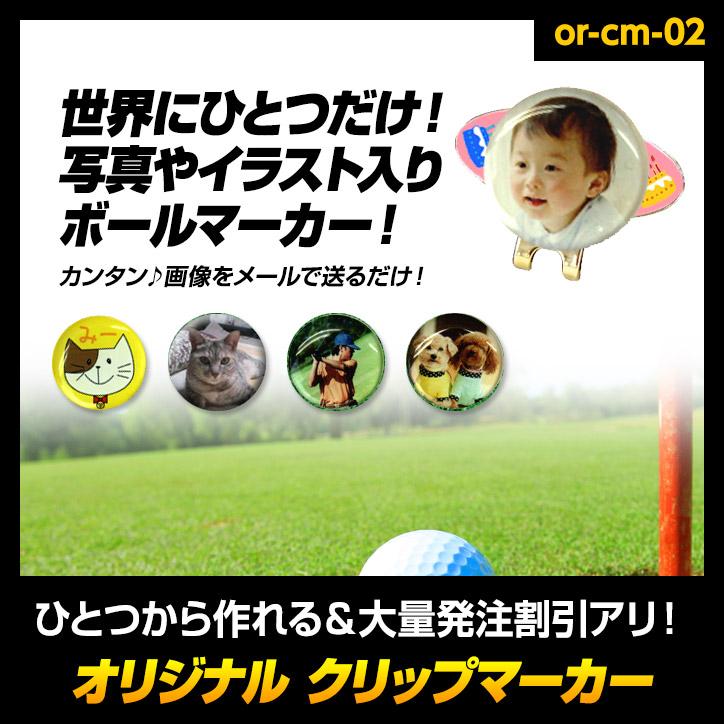 オリジナル 写真画像プリント ゴルフマーカー(台座もオリジナル) クリップマーカー