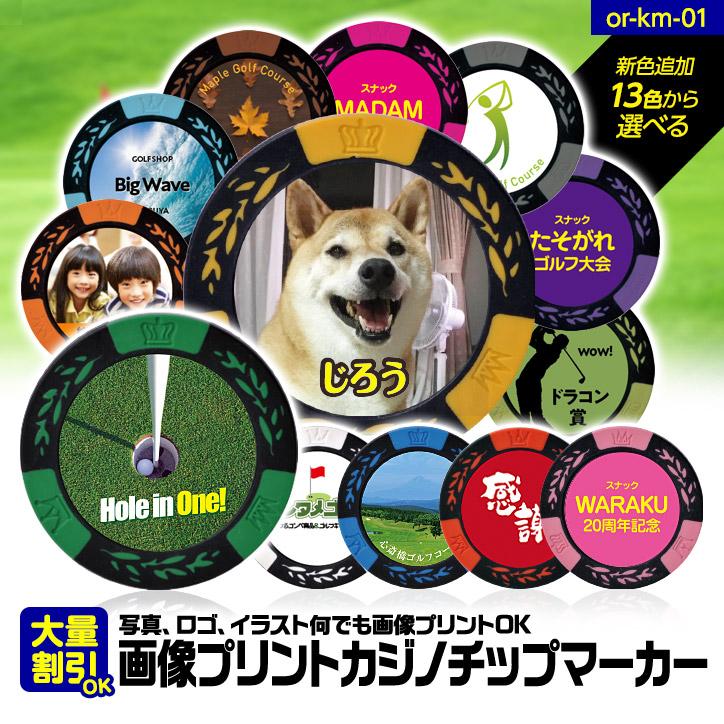 ゴルフマーカー 名入れ 画像・写真プリント カジノチップマーカー(カジノマーカー)