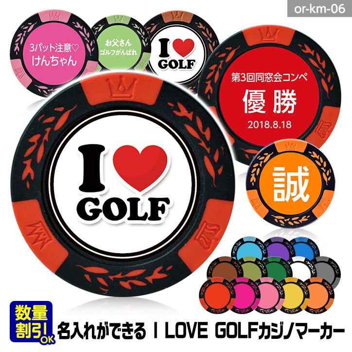 名入れ カジノチップマーカー(カジノマーカー) I LOVE GOLF