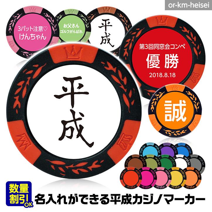 平成 名入れ カジノチップマーカー(カジノマーカー)