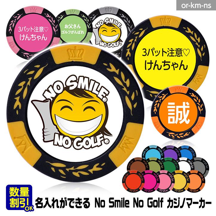 NO SMILE,NO GOLF 名入れ カジノチップマーカー(カジノマーカー)