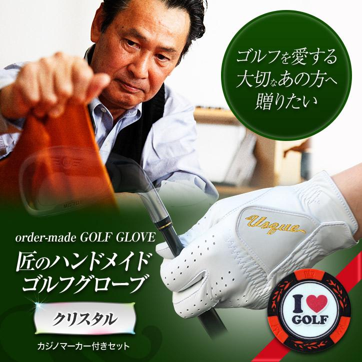 オーダーメイド ゴルフグローブ ギフト券(お仕立券) クリスタルギフト カジノマーカー付き