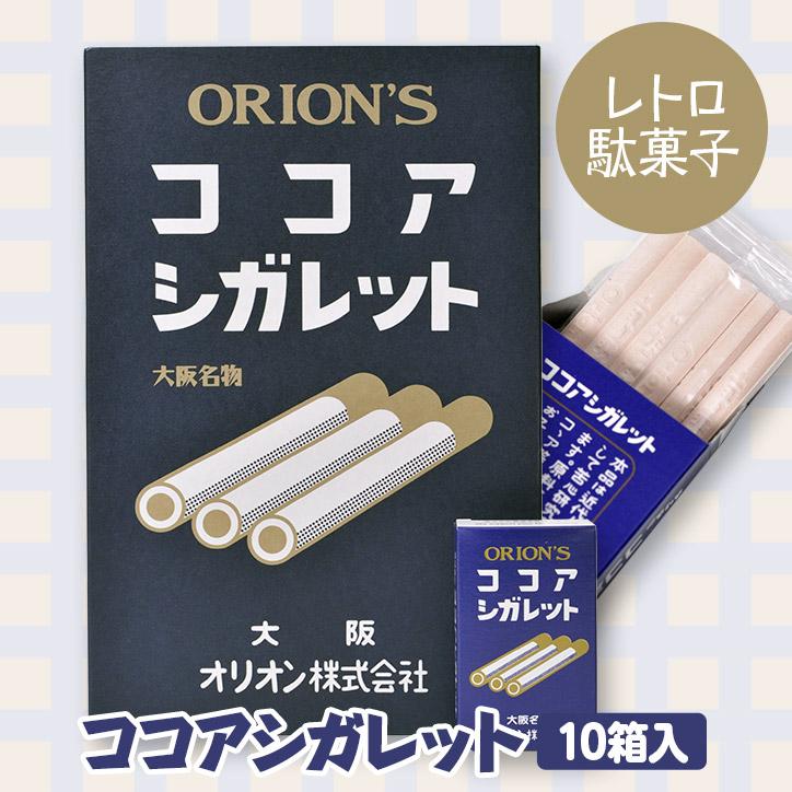 クラシックココア(ココアシガレット10箱入) オリオン 駄菓子