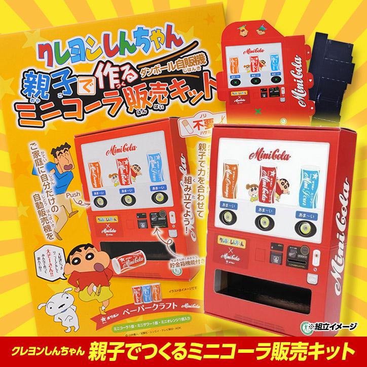 親子で作る段ボール自販機 クレヨンしんちゃん ミニコーラ販売キット オリオン 駄菓子