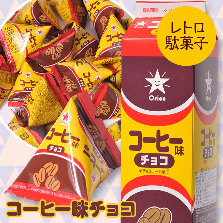 牛乳パックチョコ コーヒー味(20個入) オリオン 駄菓子