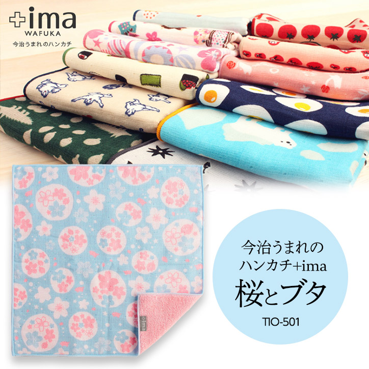 今治うまれのハンカチ +ima(プラスイマ) 桜とブタ TIO-501