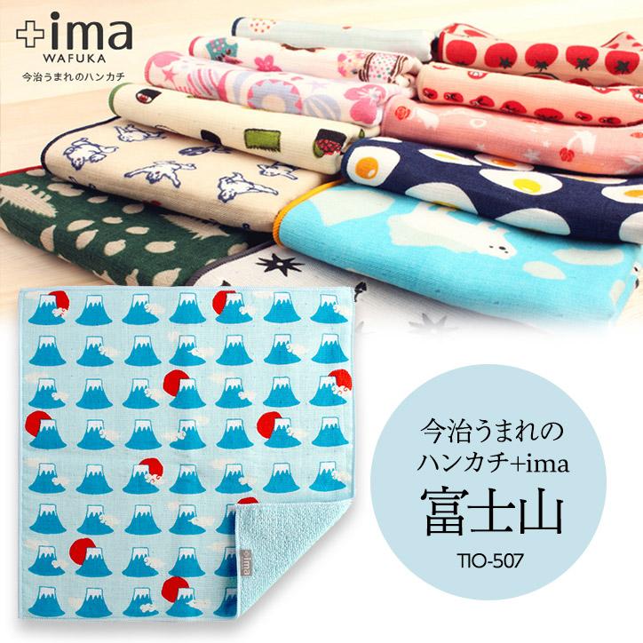 今治うまれのハンカチ +ima(プラスイマ) 富士山 TIO-507