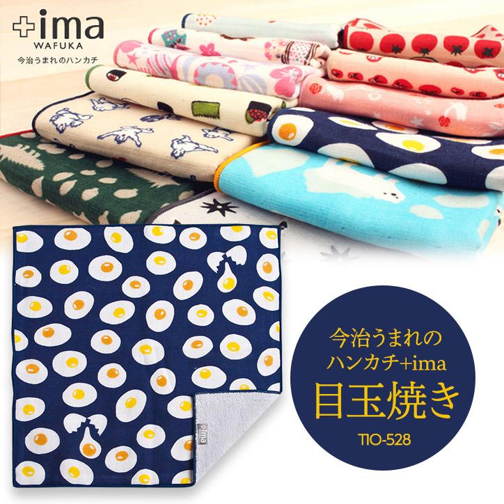 今治うまれのハンカチ +ima(プラスイマ) 目玉焼き TIO-528