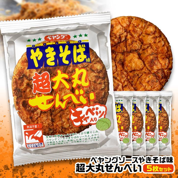 ペヤングソース焼きそば 超大丸せんべい 5枚セット 三州製菓
