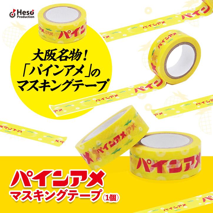 パインアメ マスキングテープ