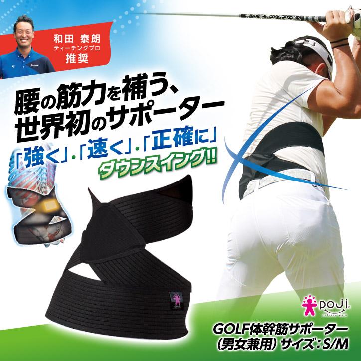 POJI  ポジ ゴルフ体幹筋サポーター
