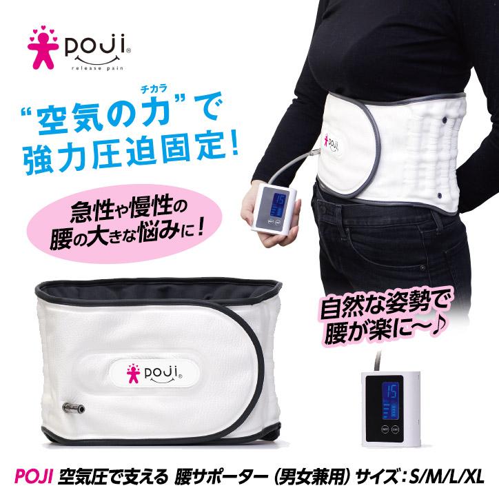 POJI  ポジ 空気圧で支える 腰サポーター