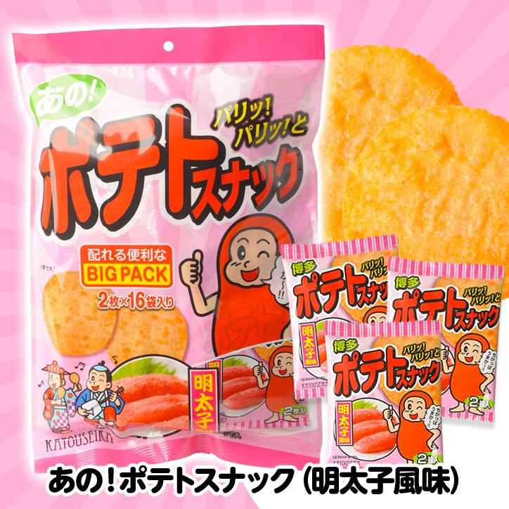 ポテトスナック BIGパック 明太子風味 かとう製菓