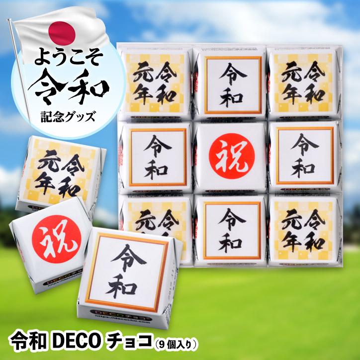 令和 チロルチョコレート 9個セット DECOチョコ ヘソプロダクション