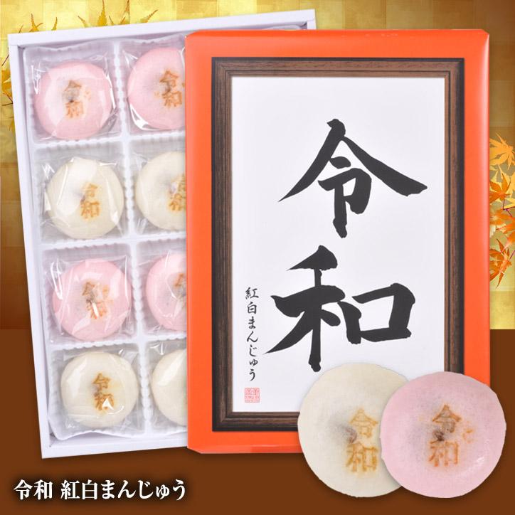 令和 紅白饅頭(まんじゅう) ヘソプロダクション
