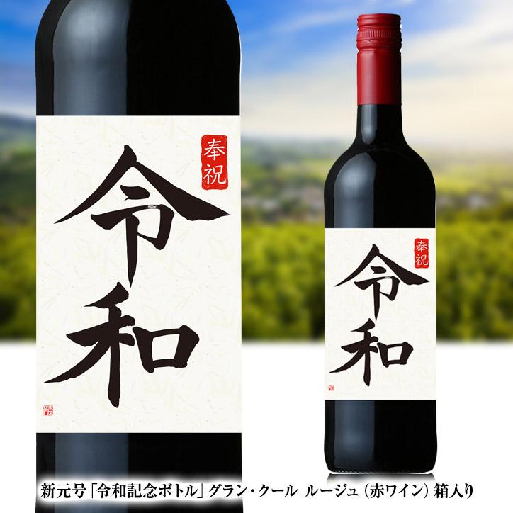 新元号 令和記念ボトル(箱入り) グラン・クール ルージュ 赤ワイン