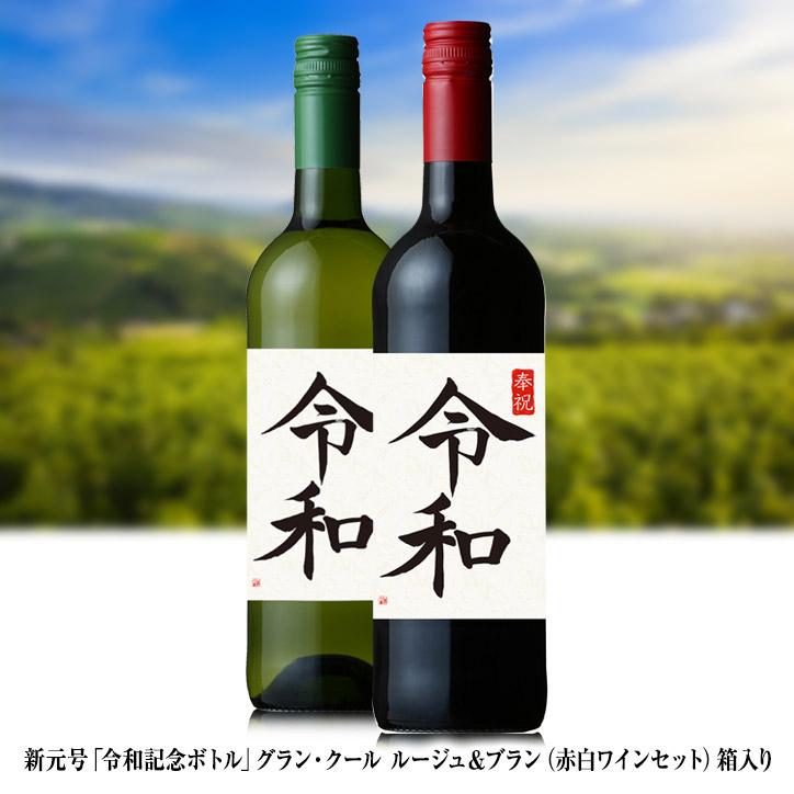 新元号 令和記念ボトル グラン・クール 赤白ワインセット(箱入り)