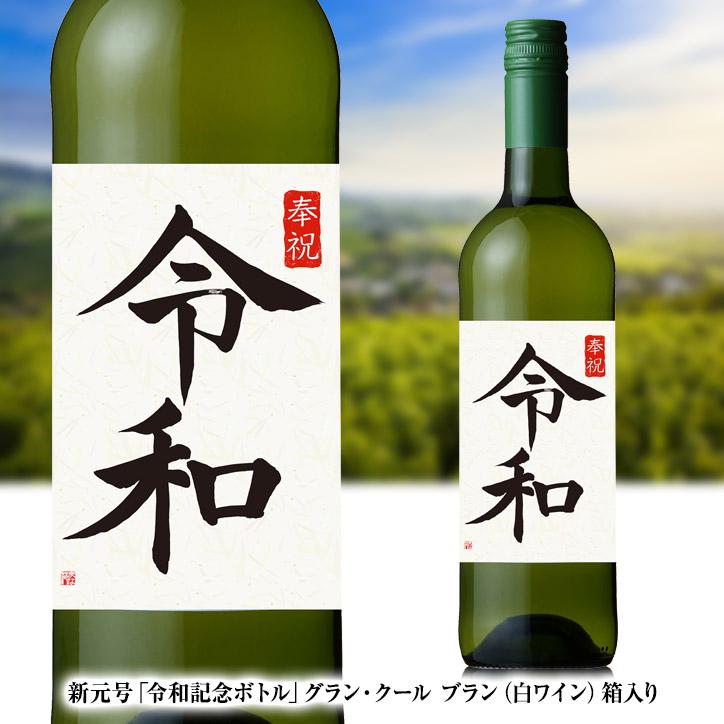新元号 令和記念ボトル(箱入り) グラン・クール ブラン 白ワイン
