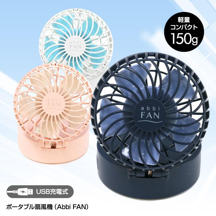 ミラー・ストラップ付き ハンズフリー ポータブル扇風機  Abbi FAN