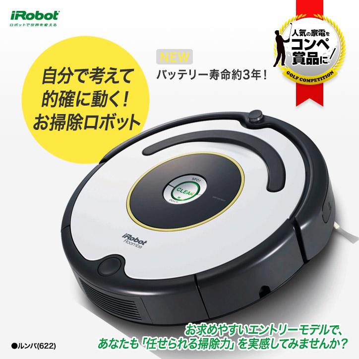 アイロボット iRobot ルンバ622 ROOMBA622  ロボット掃除機