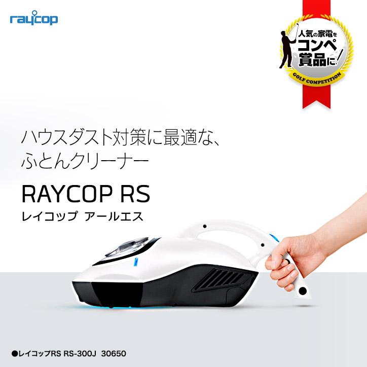 レイコップ  ふとんクリーナー RS-300J