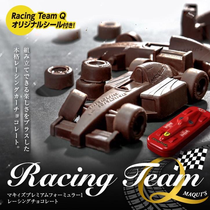 車のチョコレート レーシングカー ビルトアップ(組立チョコ)
