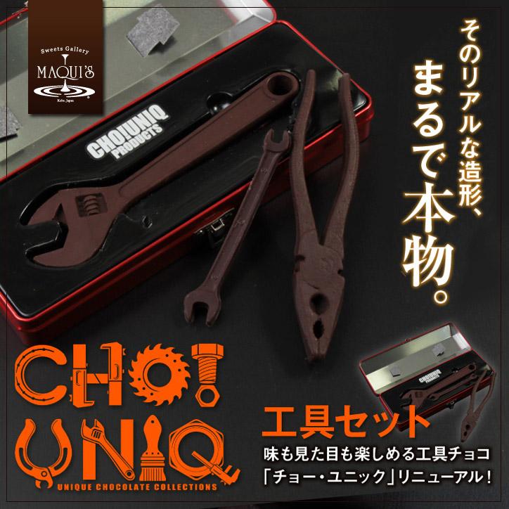 工具のチョコレート チョーユニック ツールBOX工具セット