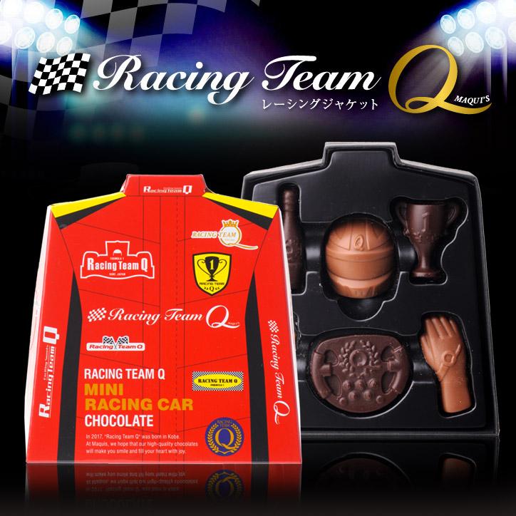 車のチョコレート レーシングジャケット