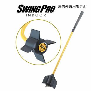 SWING PRO(スイングプロ) ただ振るだけで理想のスイングに!