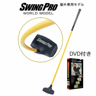 SWING PRO(スイングプロ)WORLD MODEL DVD付き 屋外専用