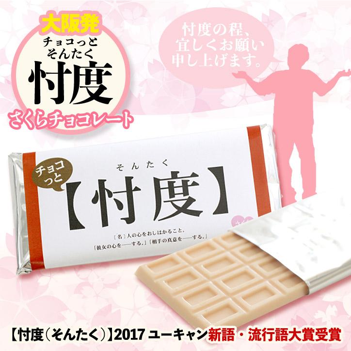 チョコっと忖度 さくらチョコレート 忖度チョコレート