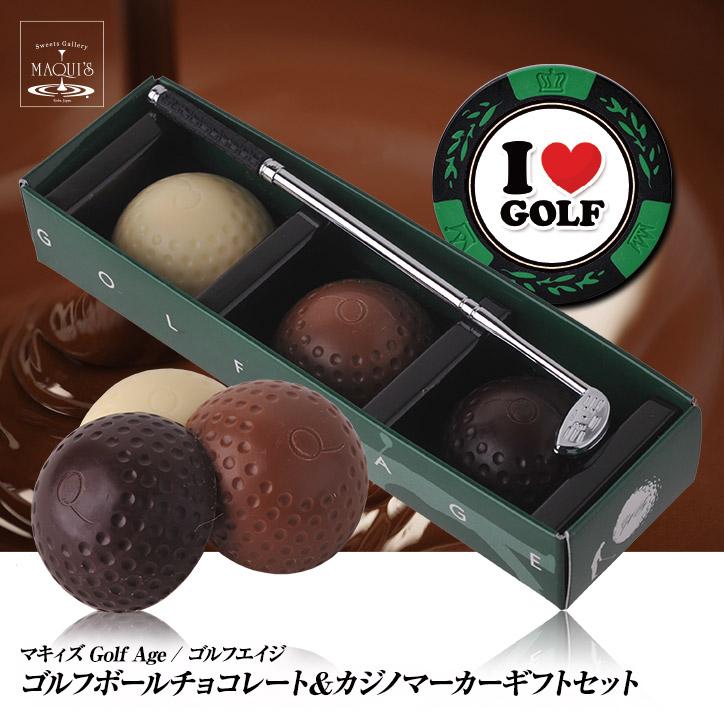 【SS】 ゴルフボールチョコレート3個とカジノマーカーのセット ゴルフクラブ型マドラー付 チョコドリSS