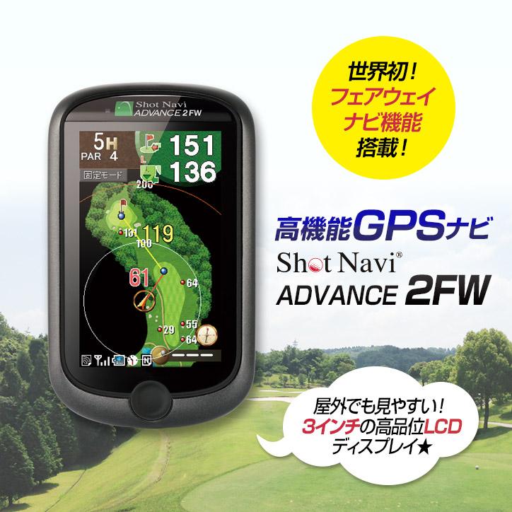 ショットナビ アドバンス2FW(Shot Navi  ADVANCE2)